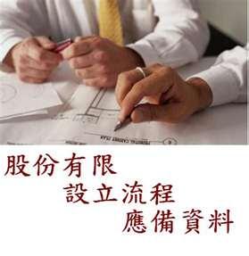 公司登記,公司設立,商業登記,工商登記,工廠登記,記帳,申請公司,申請公司行號,開公司,創業,節稅,找會計師,會計事務所,請找最專業的共創會計事務所