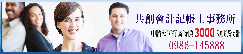 公司登記,申請公司登記,找共創會計事務所最專業