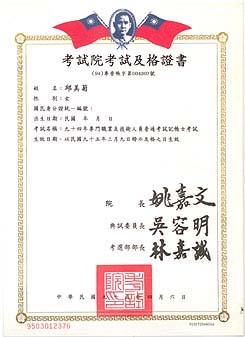 創業,開有限公司,外國人在台投資設立公司,創業第一步,申請公司,註冊公司,成立台灣公司或行號,註冊有限公司,開公司,會計師事務所,記帳,申請公司行號設立登記